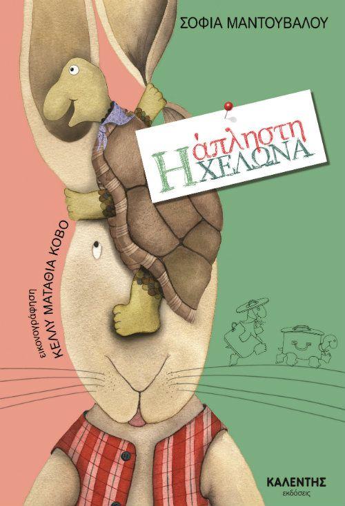 #ΜΟΛΙΣ_ΚΥΚΛΟΦΟΡΗΣΕ Όταν η χελώνα δεν αρκείται στο καβούκι της… και γίνεται άπληστη… (¬‿¬) ✿ #Η_άπληστη_χελώνα ✿ της Σοφίας Μαντουβάλου, σε εικονογράφηση της Κέλλυ Ματαθία Κόβο  http://www.kalendis.gr/e-bookstore/vivlia-gia-paidia-kai-neous/paramithia/product/162-#1-περιγραφή