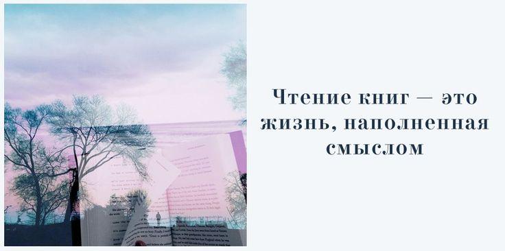 Чтение книг — это жизнь, наполненная смыслом