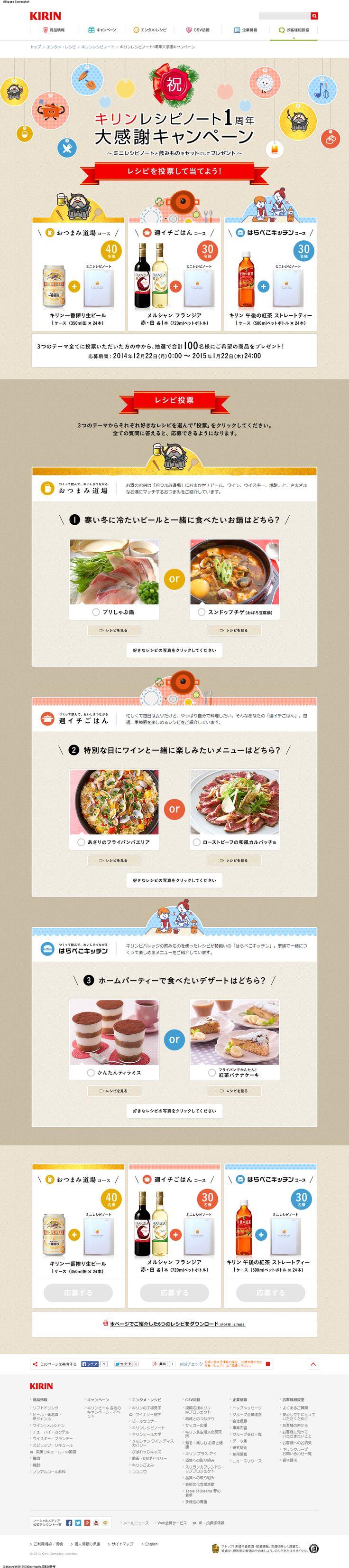 http://recipe.kirin.co.jp/thanks_campaign/index.html