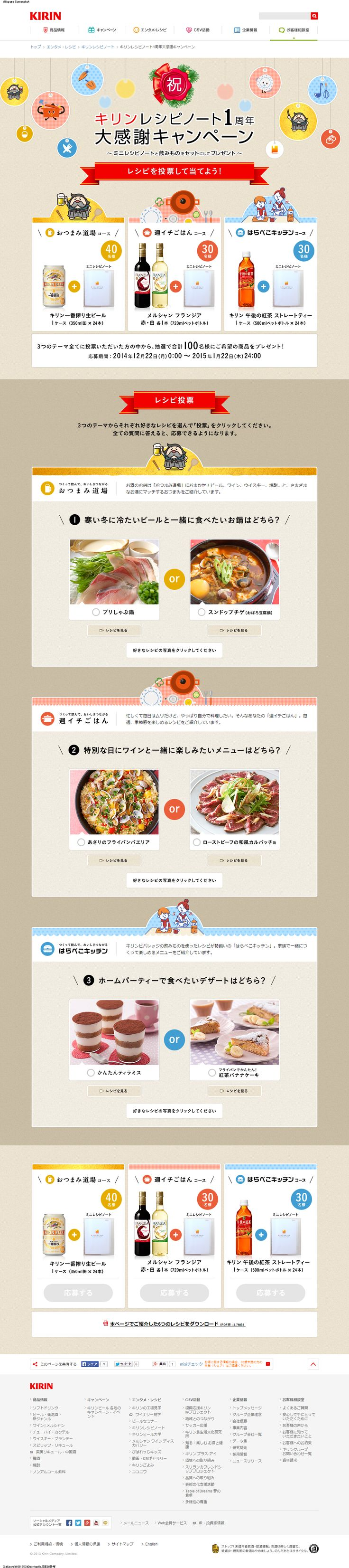 http://recipe.kirin.co.jp/thanks_campaign/index.html