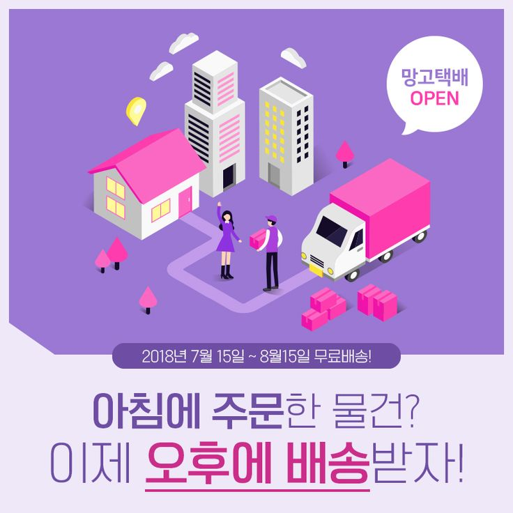 택배 홍보 디자인 / SNS 배너 / SNS 템플릿 / 디자인 템플릿 /  망고보드