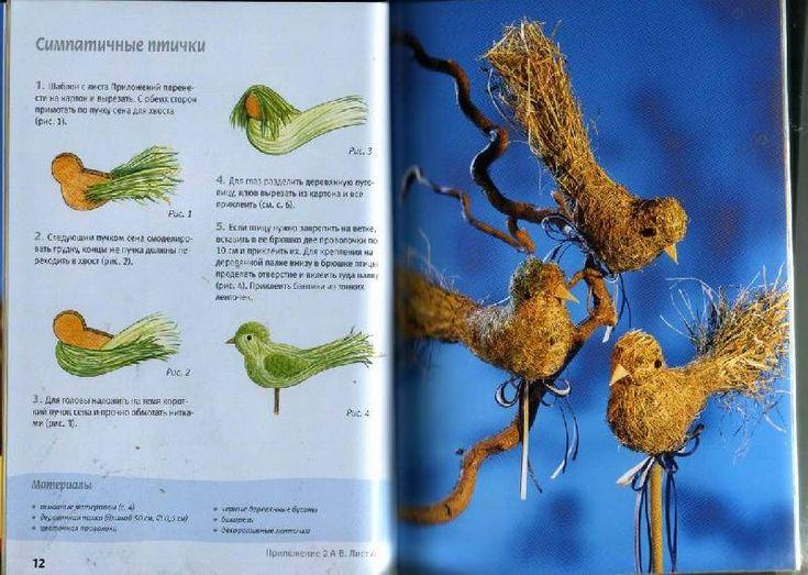 Иллюстрация 5 из 26 для Игрушки из сена. Творческие идеи в стиле кантри - Анне Пипер | Лабиринт - книги. Источник: Юта