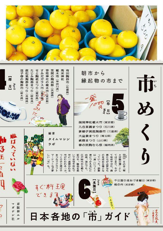 楽しみ方伝授します!日本各地の「市」情報を集めたガイドブック「市めくり」登場!|ローカルニュース!(最新コネタ新聞)東京都 台東区|「colocal…