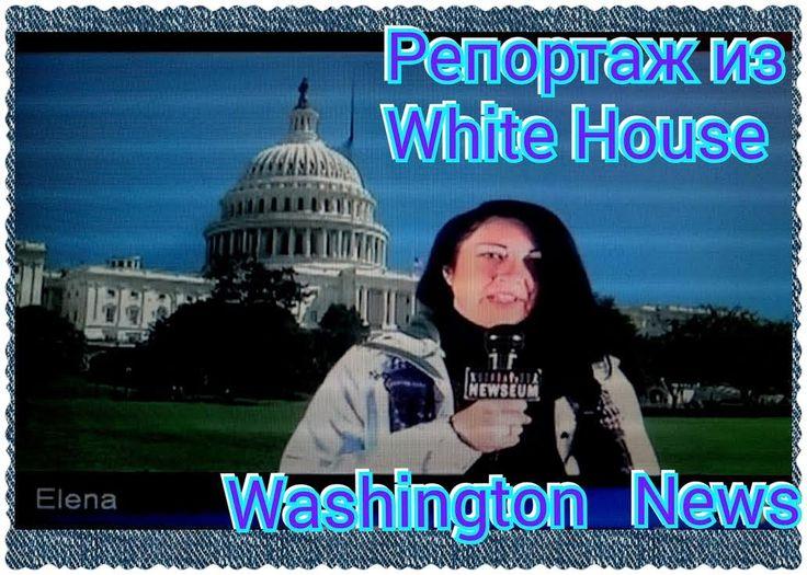 Washington: Репортаж из Белого дома  /Поезд желаний/ Узнать свою судьбу ...