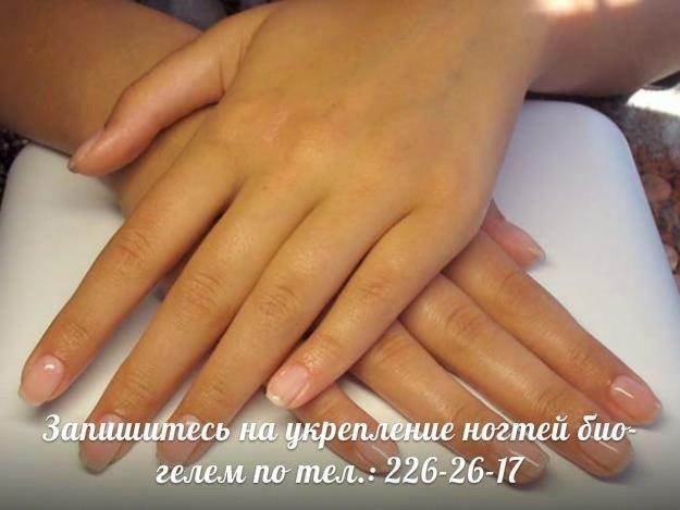 http://happiness-kzn.ru/manikur-i-pedikur-dolgo/  Укрепление ногтей био-гелем — процедура не вредная, так как обработка ногтя перед укреплением более щадящая чем при использовании обычного геля. Биогель более пластичный, пропускает воздух и влагу необходимые для здоровья ногтей. САЛОН КРАСОТЫ СЧАСТЬЕ г. Казань, ул. Голубятникова, 26а Те л : 8 ( 843) 226-26-17 Сайт : http://happiness-kzn.ru/manikur-i-pedikur-dolgo/ #салонкрасотыказань #маникюрказань #салонказань #парикмахерская…