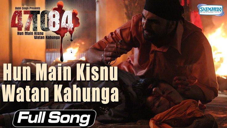 Hun Main Kisnu Watan Kahunga | Full Song | 47 To 84 | Arshpreet Jugni - ...