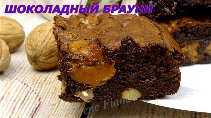 Шоколадный брауни. Самый вкусный рецепт шоколадного брауни с какао, шоколадом, варёной сгущёнкой и орехами. Рецепт: яйца - 4 штуки масло сливочное - 180 грам...