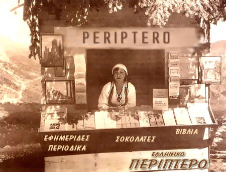 A traditional 'periptero' or kiosk, a mainstay of Greek life