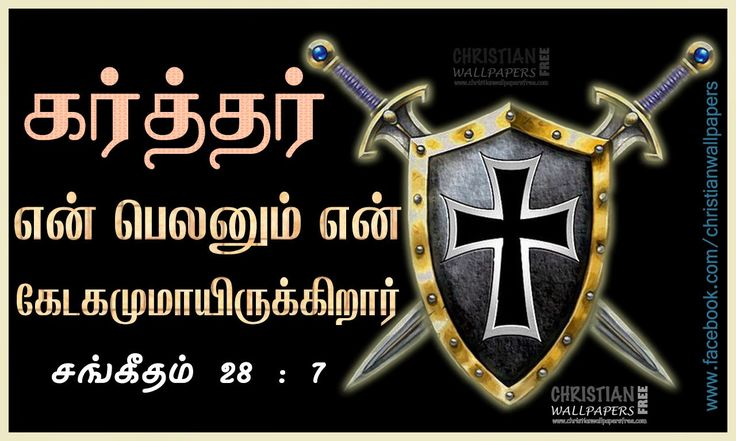 Download HD Christmas & New Year 2017 Bible Verse Greetings Card & Wallpapers Free: Tamil Bible Verse Wallpapers