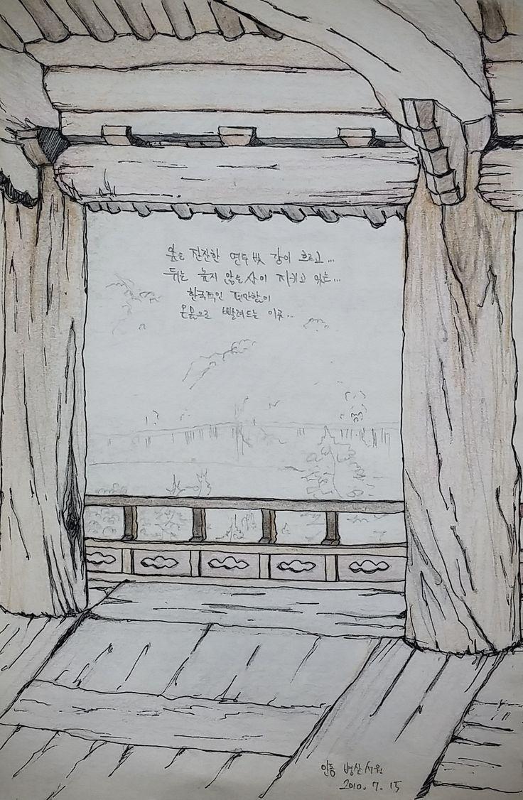 Andong, korea, sketch, 병산서원, 낙동강