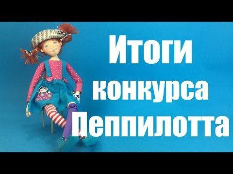 Мастер-класс кукла Пеппилотта. Часть 3. - YouTube