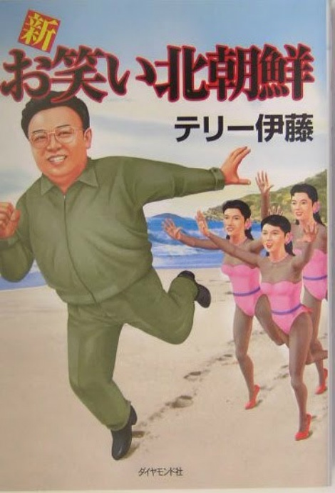 Hard to stop laughing: Funny Ha Ha, Kim Jong, Funny Weird, Funny Shit, Entry Tags, Gangsta Shit, Games Pinterest, Chick Magnets, Jong Il