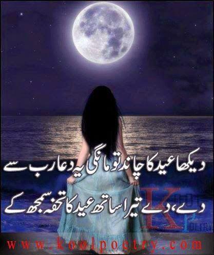 Sad Urdu Poetry For Poetry Lovers: Broken Heart Sad Pics