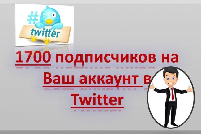 1700 подписчиков в Ваш аккаунт Twitter - фото