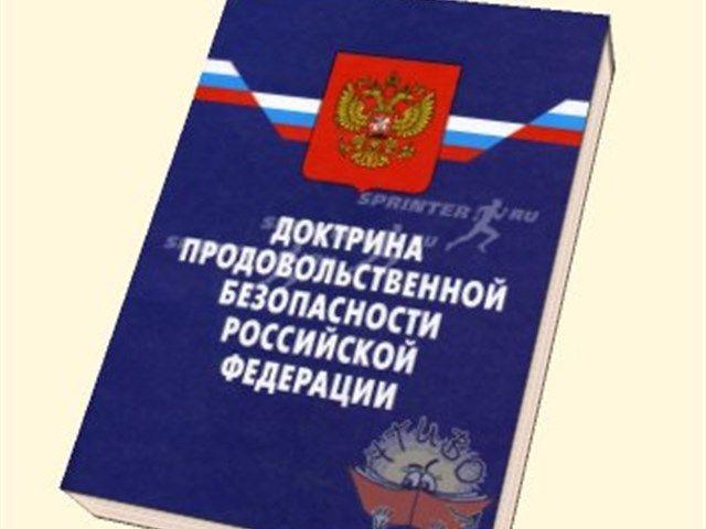 Продовольственная безопасность России или кого надо кормить в первую очередь? / Империя - информационно-аналитический портал