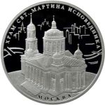 Architecture of Russia, 2012 3 rubles The Temple of Sanctifier Martin the Confessor, Moscow Proof Silver Coin