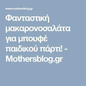 Φανταστική μακαρονοσαλάτα για μπουφέ παιδικού πάρτι! - Mothersblog.gr