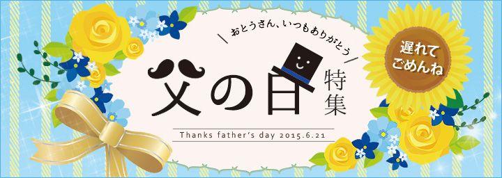 電報屋のエクスメール 【父の日】 ありがとう電報・プレゼント特集