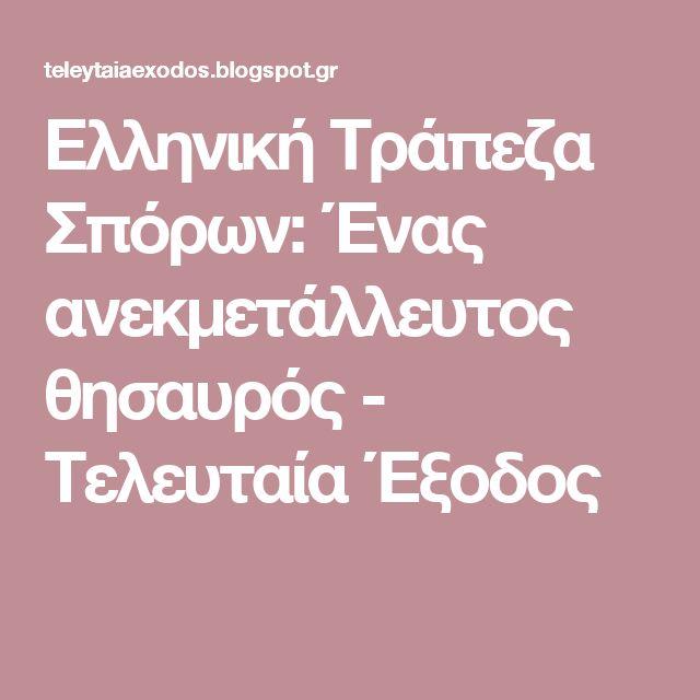 Ελληνική Τράπεζα Σπόρων: Ένας ανεκμετάλλευτος θησαυρός - Τελευταία Έξοδος