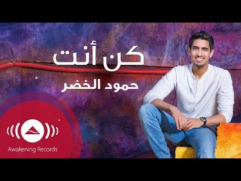 Humood AlKhudher - Kun Anta   حمود الخضر - كن أنت - YouTube
