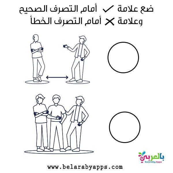 رسومات عن فيروس كورونا للاطفال للتلوين اوراق عمل بالعربي نتعلم Diy Handmade Handmade Words