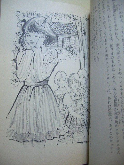 吉屋信子 少女小説 三つの花 ポプラ社文庫 表紙・イラスト 増村達昭 1977年初版 ※記名あり_画像3