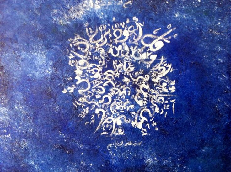 Surat Al falaq (Holy Quran) - oil painting by Inas