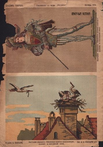 """Рисунок вышивки крестом. приложение к журналу """"Родина"""", октябрь 1904 г. #вышивкакрестом #cross_stitch_design"""