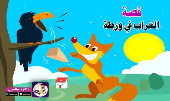 اجمل7 قصص أطفال مكتوبة قصيرة مضحكة 2021 نوادر جحا بالعربي نتعلم Arabic Kids Pikachu Character