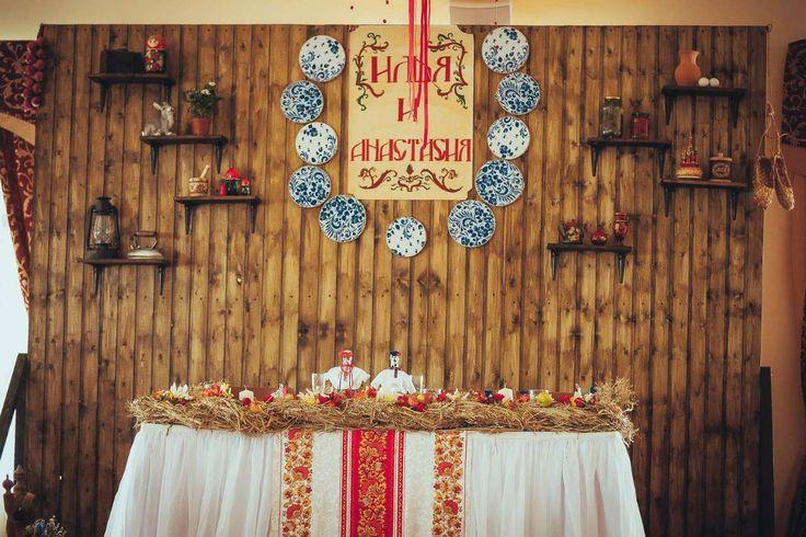 Украшение зала на свадьбу : Этнические, народные свадьбы (русская, украинская...) фото : 75 идей 2017 года на Невеста.info