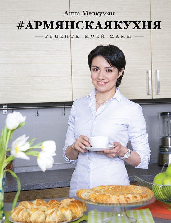 Готовим по книгам: армянская кухня