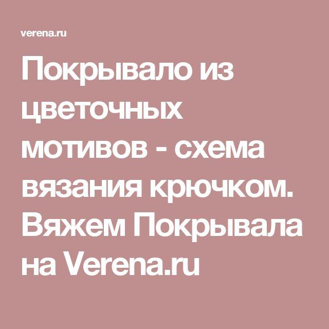 Покрывало из цветочных мотивов - схема вязания крючком. Вяжем Покрывала на Verena.ru