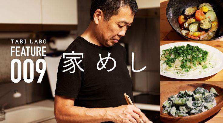 世界とつながるためには、いろんな方法がある。旅行する。映画を見る。本を読む。そして海外で暮らし、働く。 でも五感をフルに活用すれば、もっとたくさんの「つながり」を感じることができる。そのひとつが、料理だ。ぜいたくなフランス料理とか、豪華な中華料理じゃなくてもいい。フランス人が自宅で食べてるような気軽な料理、中国人がみんなでテーブルを囲んで楽しんでるような料理。そういう家めしこそが、実はいちば...