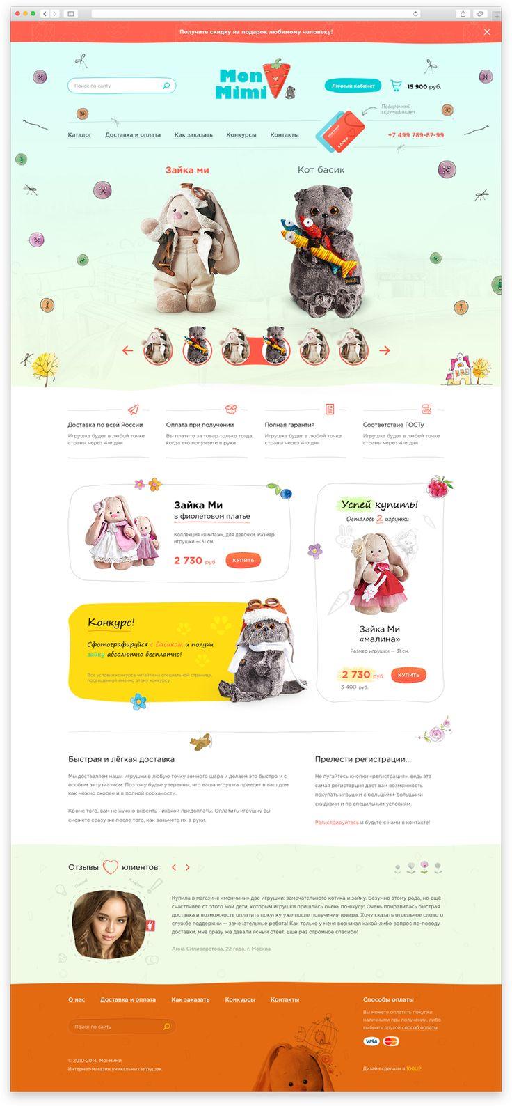 MonMimi – Интернет-магазин игрушек, Сайт © АндрейСтаховский