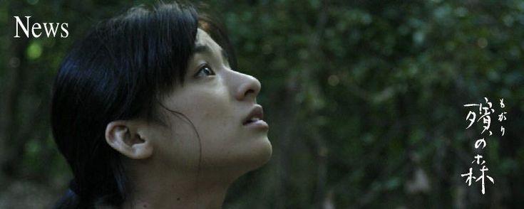 "Machiko Ono / Ono Machiko(尾野真千子) / ""Forest of the mourning(殯の森)"""
