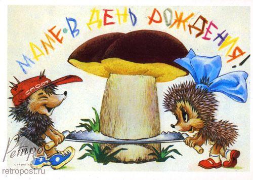 Открытка с днем рождения, Маме в день рождения, Четвериков В., 1990 г.