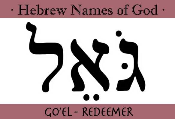 Names of God in Judaism