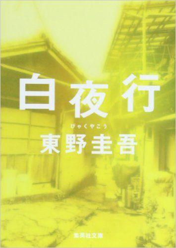 『白夜行』 著者:東野圭吾