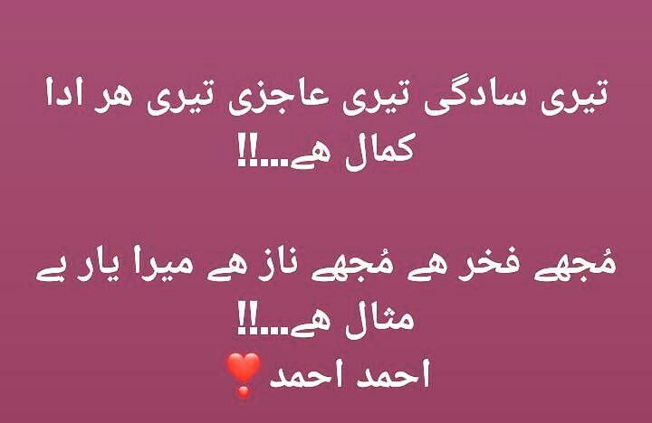 تیری سادگی تیری عاجزی تیری هر ادا کمال هے م جهے فخر هے م جهے ناز هے میرا یار بے مثال هے احمد احمد Romantic Poetry Love Poetry Urdu Birthday Stamps