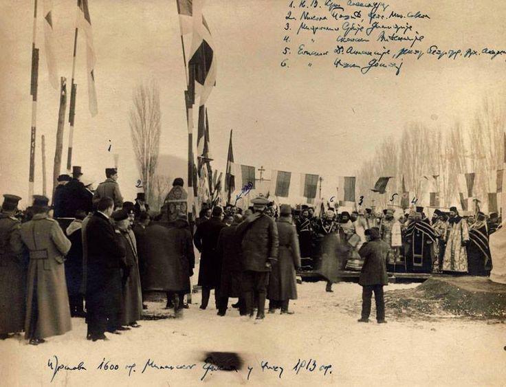 Прослава 1600 година Миланског едикта у Нишу - 1913. Celebration in Nis, Serbia of 1600 year anniversary of Edict of Milan