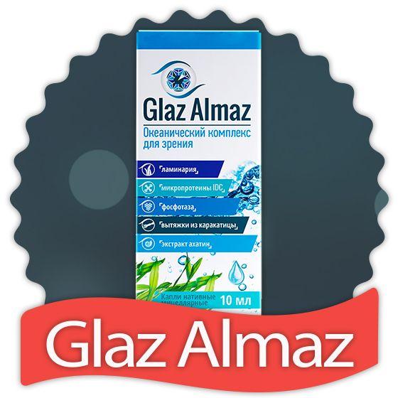 Glaz Almaz для улучшения зрения в Рыбинске