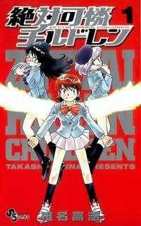 Zettai Karen Children 437