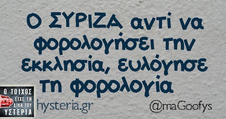 Ο ΣΥΡΙΖΑ αντί να φορολογήσει την εκκλησία, ευλόγησε τη φορολογία