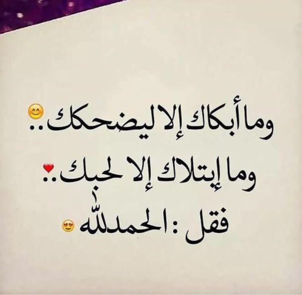 قالو عن الابتسامة تبسم فإن الله ما أشقاك إلا ليسعدك حالات واتس 2018 Arabic Calligraphy