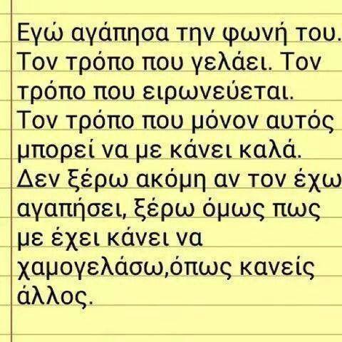greek posts greek quotes life love