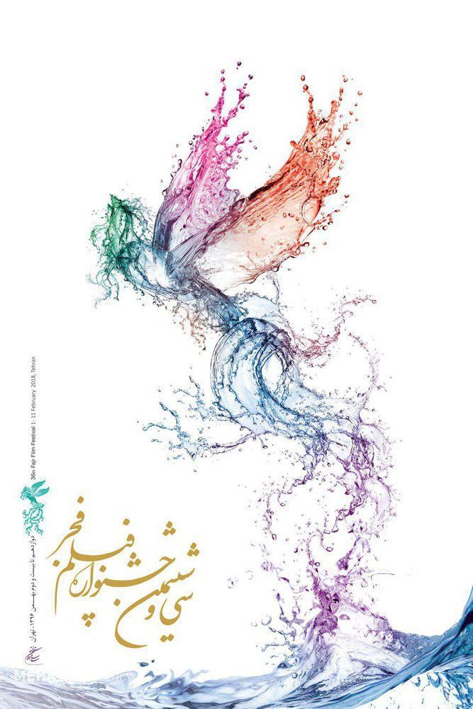 نیمه دوم جشنواره با استقبال مخاطبان مصادف شد Watercolor Tattoo Watercolor New Art