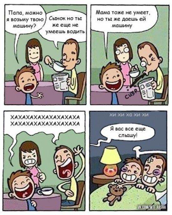 Картинки смешные про маму и сына, лет
