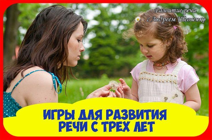 """☀Игры для развития речи для детей с трех лет.☀ Маме в копилочку!  Играть в подобные словесные игры можно по дороге в детский сад или на площадку, сидя в машине или в очереди к врачу. Отводить специальное время для них не стоит.  ☀Что бывает…. Какое бывает…   Начните игру словами: """"Мягким может быть хлеб, а еще подушка, а еще мягким может быть…"""" и подождите, пока ребенок придумает свой вариант (хотя бы один). Если малыш не продолжает вашу фразу, закончите ее сами и предложите аналогичную…"""