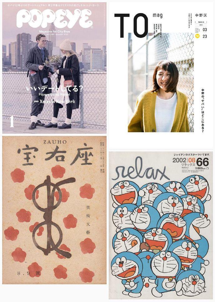 日本杂志封面,海报设计