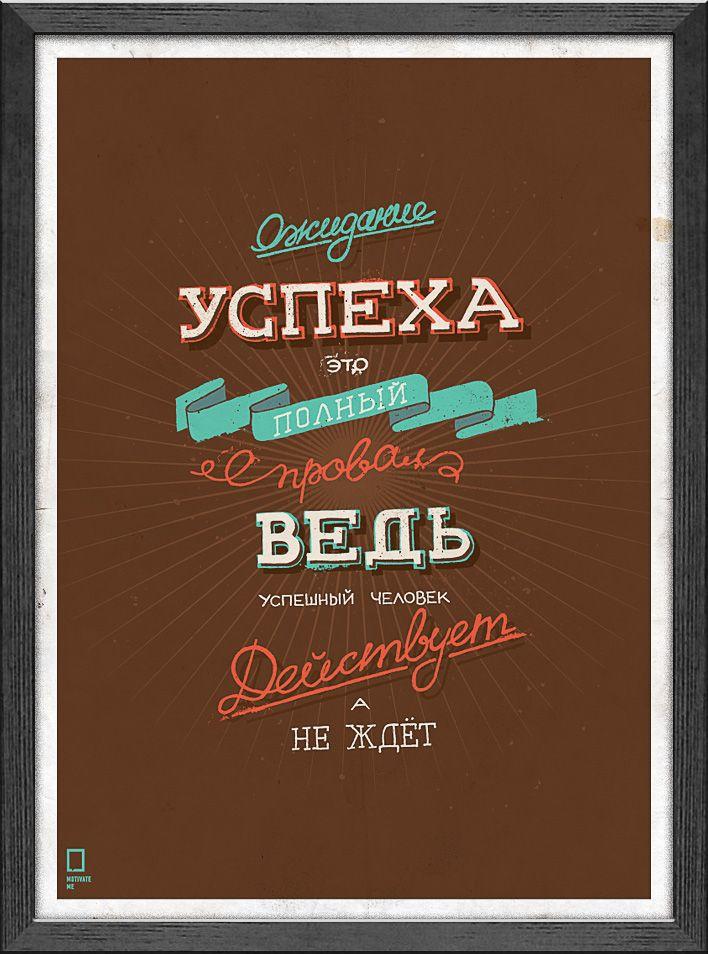 ЗАЗЕРКАЛЬЕ: Мотивирующие плакаты Михаила Поливанова - русский ответ вчерашней подборке:)
